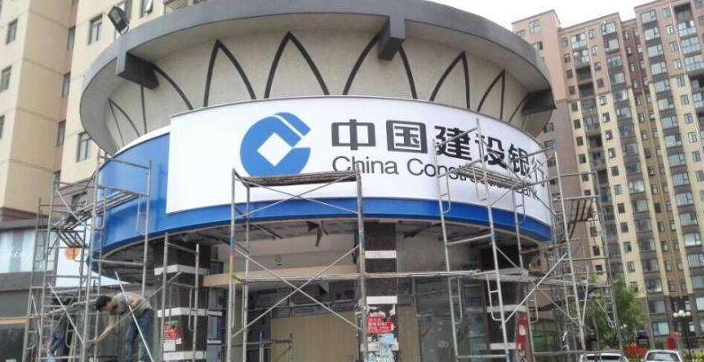 建设银行装饰装修